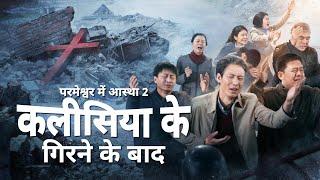 Hindi Christian Movie | परमेश्वर में आस्था 2 – कलीसिया के गिरने के बाद | (Trailer)