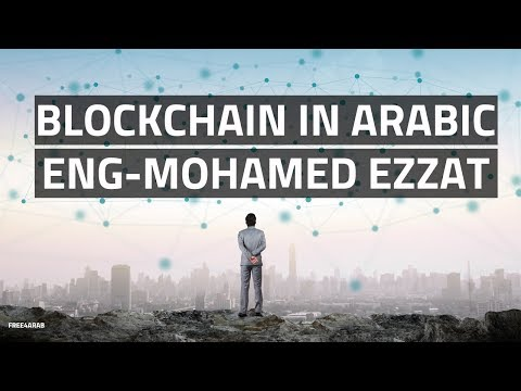 01-Blockchain in Arabic (Introduction) By Eng-Mohamed Ezzat