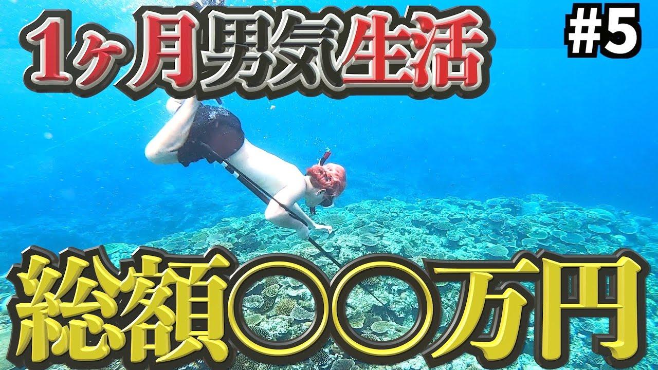 全額男気の沖縄旅行未公開シーンがおもしろすぎたww #5