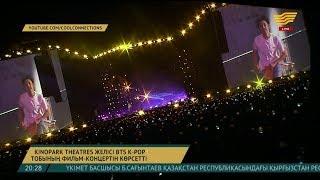 BTS тобы концертінің республикалық көрсетілімі өтті