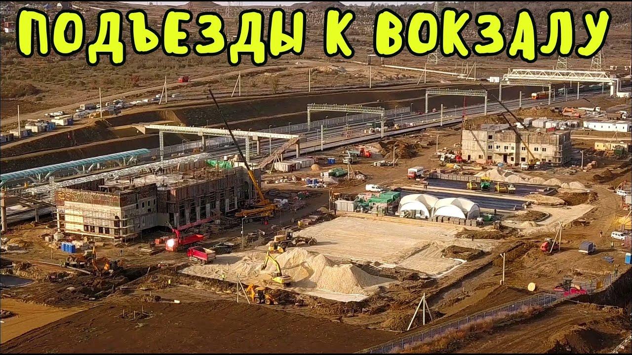 Крымский мост(05.11.2019)Подъезд к вокзалу Керчь Пассажирская с города.Станция приобретает черты.