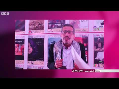 أنا الشاهد: مهرجان سوس للفيلم القصير في المغرب يحتفي بالسينما الأفريقية  - 17:21-2018 / 5 / 25