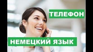 Аудиоуроки немецкого, урок 03 звонок по телефону