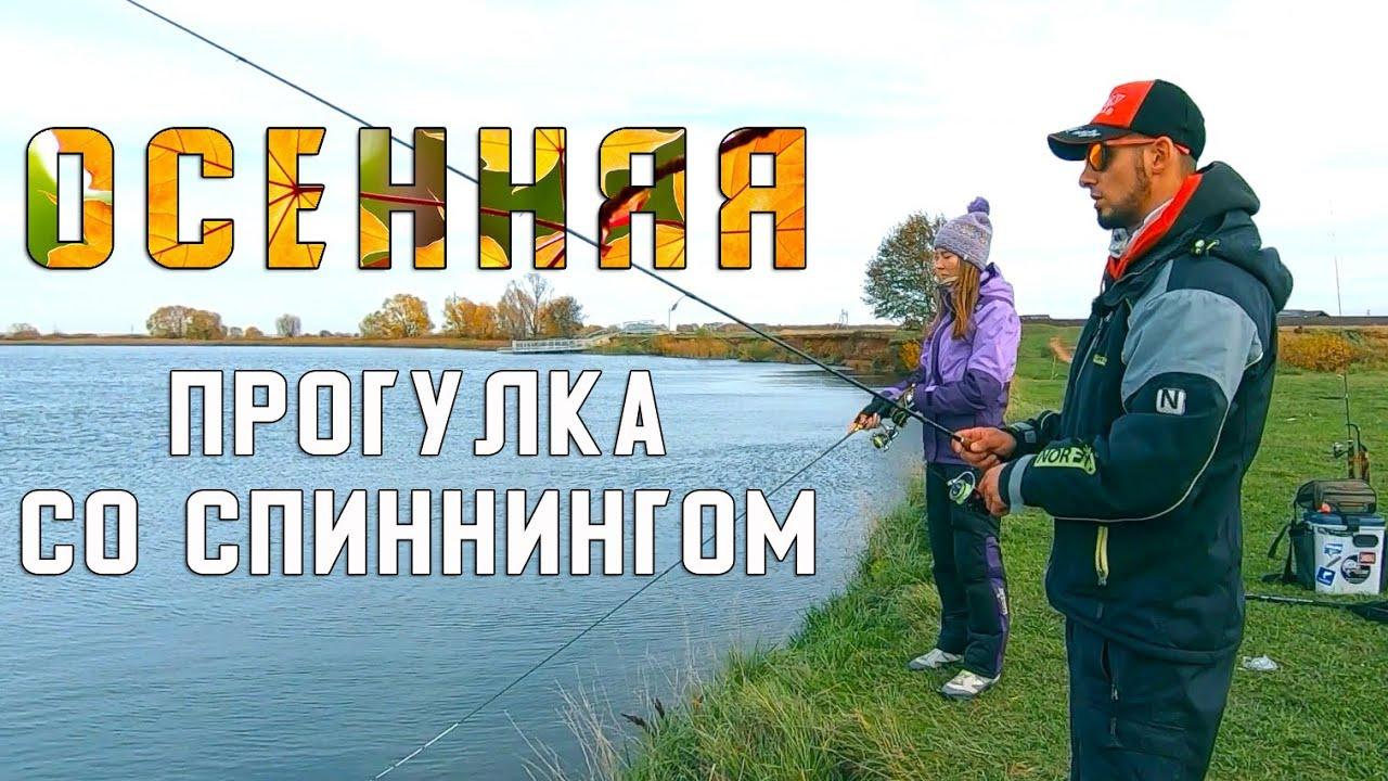 СПИННИНГ в сентябре / КАЗАНЬ