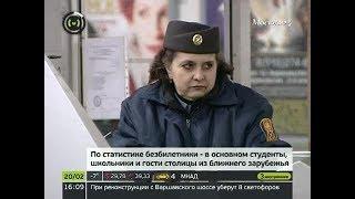 Безбилетники Москвы