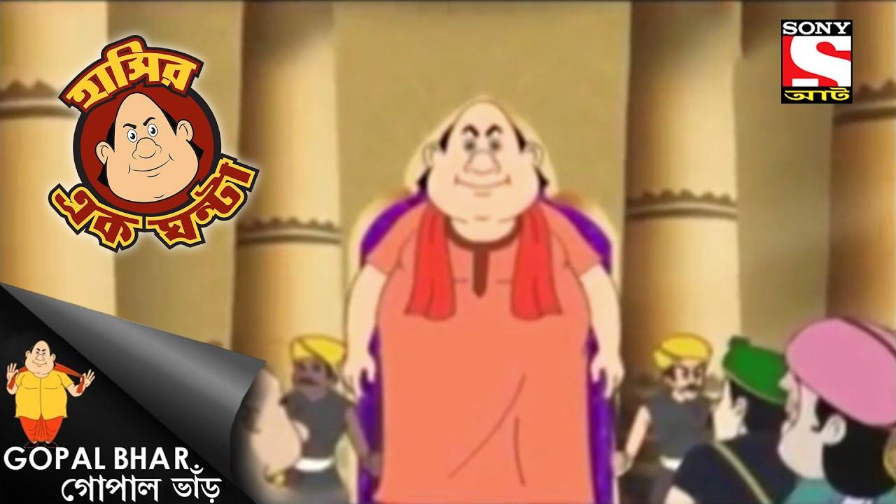 থে অরেঞ্জ অপারেল - Gopal Bhar - Full Episode - Laughter Hour