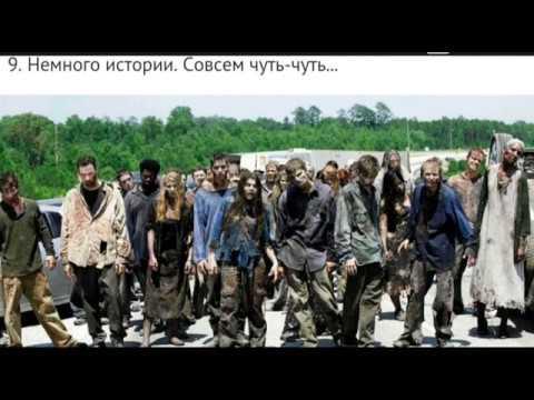10 ИНТЕРЕСНЫХ ФАКТОВ О ЗОМБИ!/Зомбиапакалипсис.