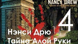 видео Игра Нэнси Дрю Тайна Алой Руки + Прохождение