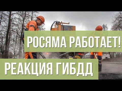 РосЯма сработала! Наши дороги можно отремонтировать!