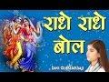 Devotional Bhakti Geet - राधे राधे बोल !! Radhe Radhe Bol !! Radhe Krishna Bhajan #devichitralekhaji video