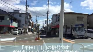 並木町動画 平田中学校まで