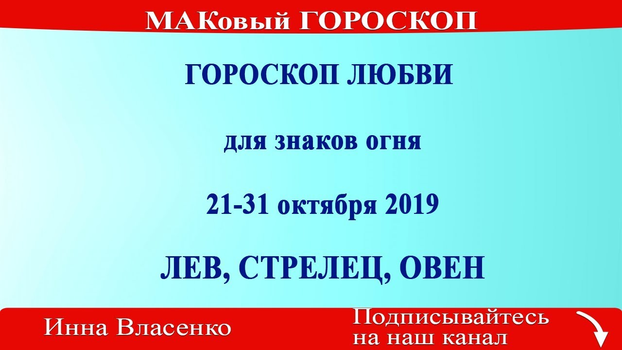 Гороскоп любви от Инны Власенко для знаков огня – Лев, Стрелец, Овен на 21-31 октября 2019