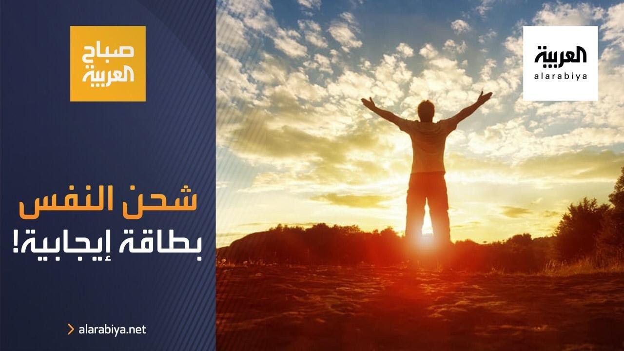 صباح العربية | كيف نشحن أنفسنا بطاقة إيجابية تساعدنا على التفاؤل؟  - نشر قبل 5 ساعة