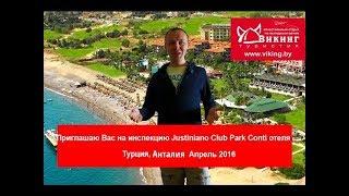 Justiniano Club Park Conti(Осмотр отеля Justiniano Club Park Conti 27 апреля 2016. Если вы хотите заказать данный отель, свяжитесь с нашими менеджера..., 2016-06-28T17:11:06.000Z)