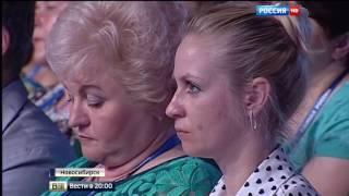 Медведев принял участие в форуме Единой России в Новосибирске