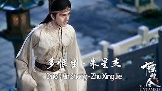【陳情令  |The Untamed】 黃金歌喉朱星傑《金光瑤》多恨生 | WeTV台灣