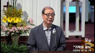 아틀란타 제일장로교회 2021년 8월 28일 새벽예배