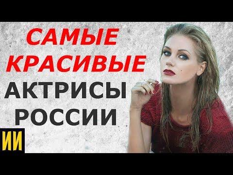 7 САМЫХ красивых Российских актрис - Видео онлайн