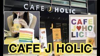 買ったお店:CAFE J HOLIC 以下のクーポンコードから お得に購入できま...