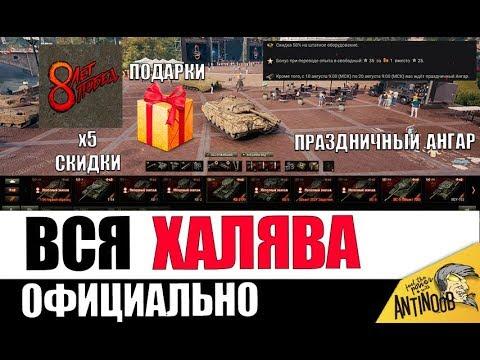 ВСЯ ХАЛЯВА НА ДЕНЬ РОЖДЕНИЯ World Of Tanks! АКЦИИ, СКИДКИ И ПОДАРКИ