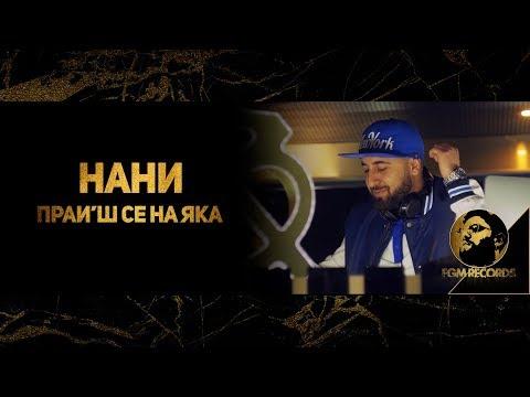 NANI - PRAI'SH SE NA YAKA (OFFICIAL VIDEO, 2018) / Нани - Праи'ш се на яка (Официално видео, 2018)