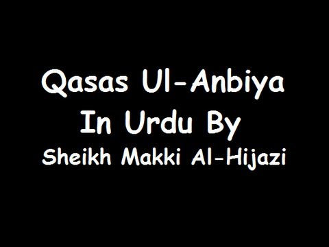 Qasas Ul-Anbiya In Urdu - Part 16 - By Sheikh Makki Al-Hijaazi