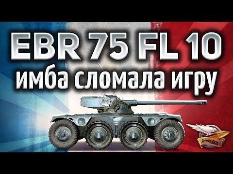 Panhard EBR 75 (FL 10) - Имба сломала игру - Первый отзыв