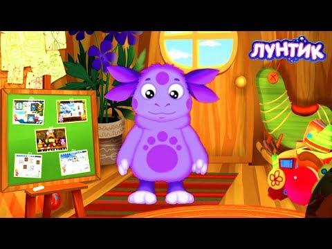 Лунтик играем Хочу все Знать обучающие игры с Лунтиком веселые мультфильмы