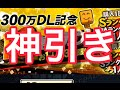 【プロ野球スピリッツA】神引きすぎる!S確定30連ガチャ!part49