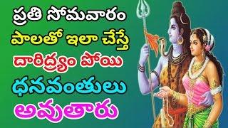 Devotional Video || Lord Shiva || Pooja || Mana Telgu.