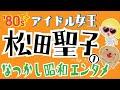 【松田聖子1 】80年代アイドルの女王!