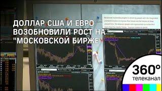 Смотреть видео 62,36 рубля - официальный курс доллара США по отношению к рублю онлайн