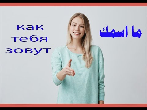 اللغة الروسية| كيف تتحدث الروسية| محادثات روسية| محادثات تعارف باللغة الروسية