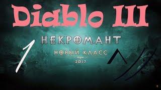 видео Прохождение Diablo 3