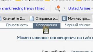 Как отключить оповещения  на email с соц.сети В Контакте.