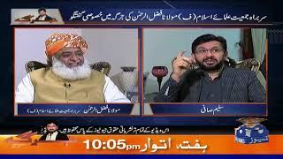 Jirga   Molana Fazal-ur-Rehman   10th November 2019