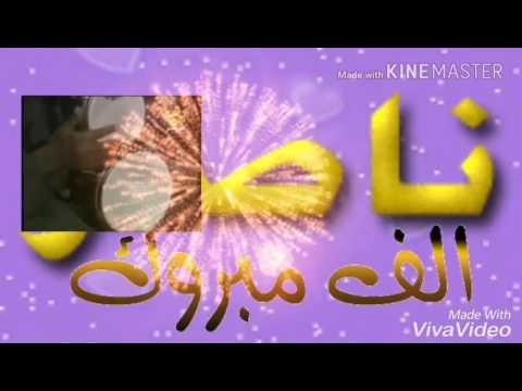 العريس ناصر عامر الف الف مبروووك Youtube