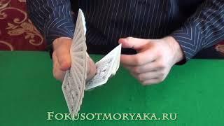 """Флориши с картами (Обучение).""""Веер"""" в двух руках. Card flourishes for beginners (tutorial)"""