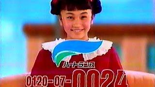 【名古屋・中京ローカルCM】 ハートランス(1995年)