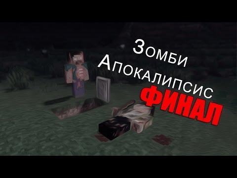 Youtube зомби апокалипсис майнкрафт