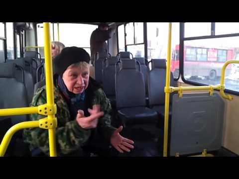 Бабка орёт в автобусе! Стартуй либо пиздуй