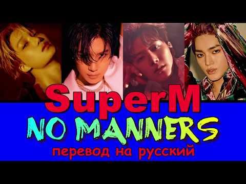SuperM - No Manners ПЕРЕВОД НА РУССКИЙ (color Coded Lyrics)
