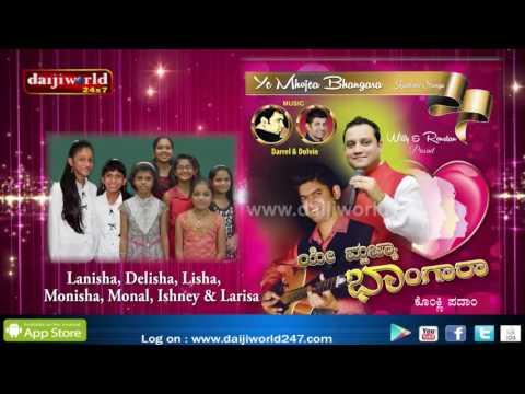 YE MHOJEA BHANGARAA - Konkani Songs│Daijiworld Television