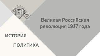 Великая Российская революция 1917 года. Пленарное заседание. 24/04/17