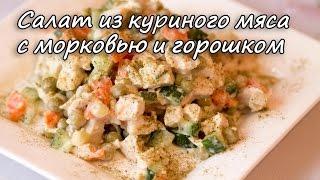 Салат из куриного мяса с морковью и горошком. ПП рецепты.