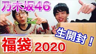 【乃木坂46】福袋2020開封します!…生配信中に佐々木琴子さんが…。