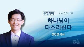 [주일설교] 하나님이 다스리신다 _정한영 목사