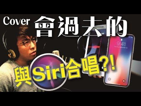 會過去的 (與Siri合唱) Cover by Sunny & Siri - YouTube