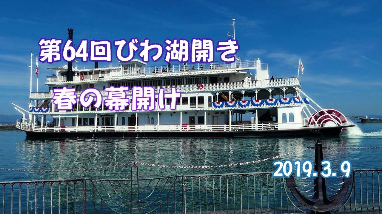 びわ湖 開き 2020
