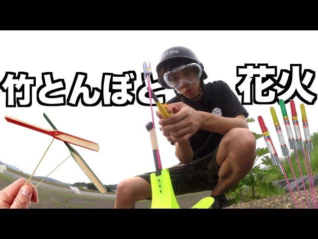 竹とんぼにロケット花火をつけたらすごい飛ぶんじゃね?